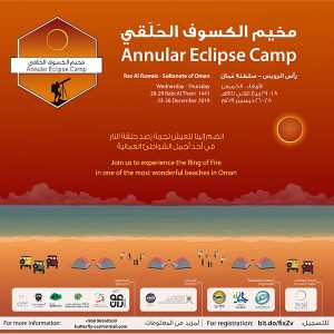 Annular Eclipse Camp Copy