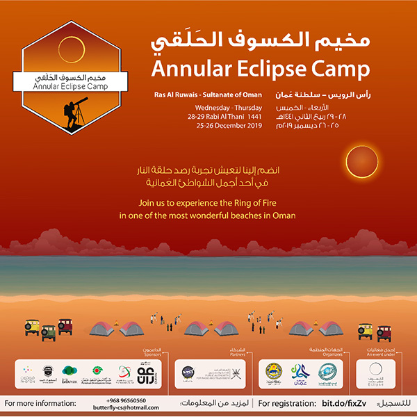 Annular Eclipse Camp Copy